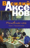 Московская сага. Книга I. Поколение зимы