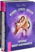 Даосские секреты женской сексуальности. Гороскоп вашей сексуальности. Истинная близость (комплект из 3-х книг)