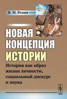Новая концепция истории. История как образ жизни личности, социальный дискурс и наука
