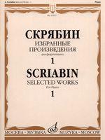 Скрябин. Избранные произведения для фортепиано. Выпуск 1