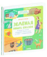 Зелёная книга сказок