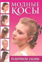 Модные косы: плетем сами
