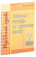 Рабочая тетрадь по русскому языку. 7 класс. I полугодие