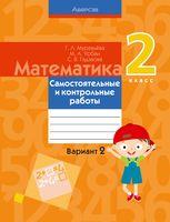 Математика. 2 класс. Самостоятельные и контрольные работы. Вариант 2