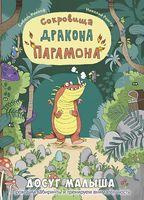 Сокровища дракона Парамона
