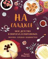 На сладкое. Мое детство в пирогах и пирожных. Москва. Ереван. Вашингтон