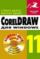 CorelDraw 11 для Windows (+ CD)