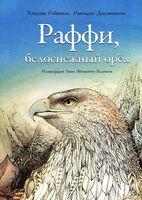 Раффи, белоснежный орел