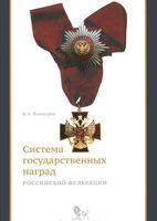 Система государственных наград Российской Федерации. История, современность и перспективы развития