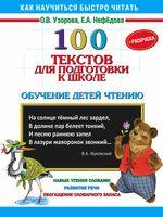 100 текстов для подготовки к школе. Обучение детей чтению