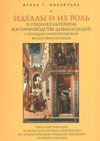 Идеалы и их роль в социокультурном воспроизводстве цивилизаций с позиций синергетической философии и истории