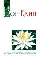 Бог един. Духовная трансформация общества
