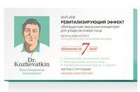 """Эмульсия-концентрат для лица """"Ревитализирующий эффект"""" (7 шт х 2 мл)"""