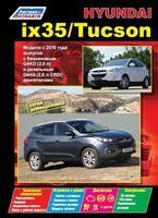 Hyundai ix35 / Tucson. Модели c 2010 года выпуска. Устройство, техническое обслуживание и ремонт