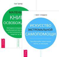 Искусство экстремальной самопомощи. Маленькая книга освобождения (комплект из 2-х книг)