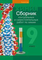 Сборник контрольных и самостоятельных работ по химии. 9 класс