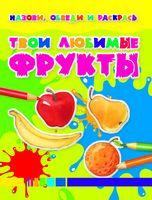Твои любимые фрукты