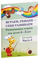 Играем, решаем - себя развиваем. Развивающая тетрадь для детей 4-5 лет. Часть 2