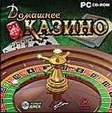 Домашнее казино