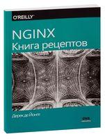 NGINX. Книга рецептов