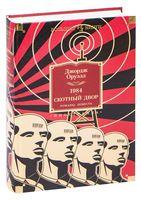 1984. Скотный Двор. Романы, повесть