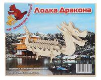 """Сборная деревянная модель """"Лодка Дракона"""""""