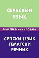 Сербский язык. Тематический словарь