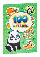 Ленивцы и панды. 100 наклеек