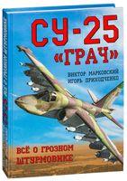 """Штурмовик Су-25 """"Грач"""". Все о грозном штурмовике"""