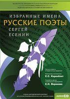 Избранные имена. Русские поэты. Нотный портрет С. Есенина. Учебно-методический комплект
