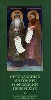 Преподобные Антоний и Феодосий Печерские. Непрочитанные страницы истории Древней Руси