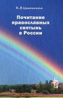 Почитание православных святынь в России