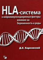 HLA-система и нейроиммуноэндокринные факторы. Влияние на беременность и роды