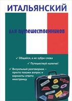 Итальянский для путешественников