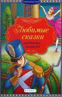 Любимые сказки зарубежных писателей