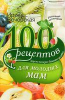 100 рецептов для молодых мам