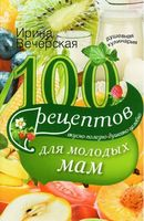 100 �������� ��� ������� ���