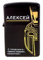 """Зажигалка бензиновая в металлическом корпусе """"Алексей"""" (6х4 см; арт. 10355692)"""
