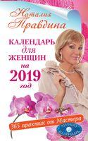 Календарь для женщин на 2017 год. 365 практик от Мастера