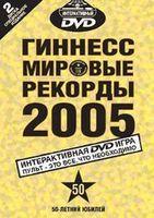 Гиннесс: Мировые рекорды 2005 (Интерактивный DVD)