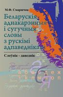 Беларускія аднакарэнныя і сугучныя словы з рускімі адпаведкамі