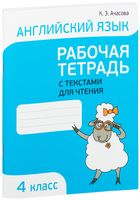 Английский язык. Рабочая тетрадь с текстами для чтения. 4 класс
