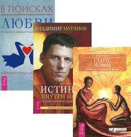 В поисках любви. Истина внутри нас. Статус истины (комплект из 3-х книг + CD)