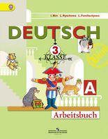 Немецкий язык. 3 класс. Рабочая тетрадь. Часть А