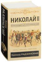 Николай II. История последнего царя, рассказанная им самим