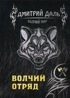 Волчий отряд