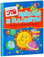 Звезды и планеты. Энциклопедия для детей