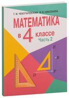 Математика в 4 классе. В 2-х частях. Часть 2