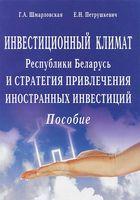 Инвестиционный климат Республики Беларусь и стратегия привлечения иностранных инвестиций