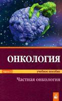 Онкология. Частная онкология. В 2-х частях. Часть 2